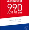 990ジャストフィットSIM 190PadSIM が改訂 新プランに!