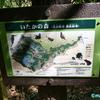 まったり山散歩≪6-2≫「猪高(いだか)緑地」 ― 名古屋市と長久手市に位置するの三つの山 ―