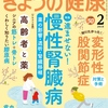 NHK「きょうの健康」で慢性腎臓病