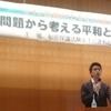 木村草太教授講演「辺野古問題から考える平和と憲法」
