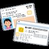 マイナンバーカードの更新(電子証明書)