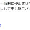 【weboow】新規登録を一時停止中へ・・・牛角偽広告問題が原因!?