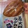 このカレーパンおいしい!【東大阪ラグカレー】