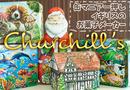 外国のお菓子缶を愛する【缶マニア】一押しメーカー チャーチルズ(イギリス)churchill's  その2