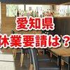 愛知県 緊急事態宣言の内容は?飲食店の営業は?