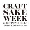 2018年4月必ず行くべき都内近郊の日本酒イベント