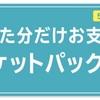NTTドコモ、新料金プラン「ベーシックシェアパック」「ベーシックパック」を発表。4段階データ定額プラン