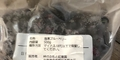 【ふるさと納税】 北海道 仁木町 返礼品がとどきました。峠のふもと紅果園の冷凍ブルーベリー約1.5kg