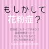 """【健康】鼻がムズムズ…もしかして""""花粉症""""?"""