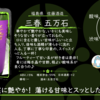 【月曜日のお気に入り】三春 三万石【FUKA🍶YO-I】