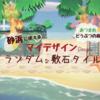 【あつ森】砂浜に使えるマイデザイン『ランダム敷石タイル』を作ったよ