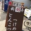 ★3.6  大垣市 「新羽亭」 〜優しいとんこつラーメン〜