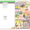 企画 イベント マル秘情報 店頭発表 サミット 10月4日号