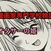 オタサーの姫 漫画家専門学校物語