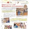 〈MiRAi〉広報紙MiRAi12月号を発行しました。