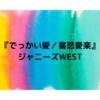 【ジャニーズWEST】17thシングル