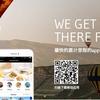 【1元で1マイル〜】中国のレストランでANAマイルが貯まる!上海、北京、蘇州、広州、成都、深セン、シンガポールも