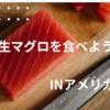 冷凍マグロで簡単美味しい【ポキ】を作ろう