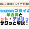 【最新版】Amazonプライムの年会費とメリット・デメリットをサクッと解説!