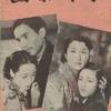 宇野重吉『西陣の姉妹』/長谷川一夫『かげろう笠』