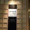 【ラウンジレポート】成田空港 ユナイテッドクラブへ / かなり良さげな米系ラウンジ