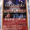 第3回宝塚歌劇星組台湾公演に阪急交通社オフィシャル観劇ツアーで参戦した感想