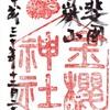 金櫻神社(山梨・甲府)の水晶御朱印