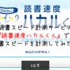 【速読】読書スピード計測サービス『読書速度ハカルくん』で、読書スピードを計測してみた!