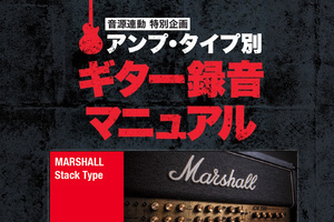 MARSHALLスタック・アンプをマイクで録る! 〜アンプ・タイプ別 ギター録音マニュアル(2)
