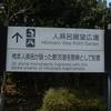 石見地方と柿本人麻呂(15)