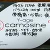 LIFEWAVE carnosine