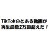 【うざい広告】TikTokで再生回数が2万回を超えた!