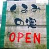 箱根のくるみの実のパングラ&仙石原&ラリック美術館&紅葉の下見