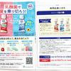 アサヒ飲料|乳酸菌で夏を乗り切ろう!キャンペーン
