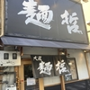 大阪麺哲 東梅田 てぃ~けぇ~のラーメン紹介#⃣30