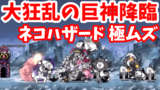 大狂乱の巨神降臨 - [1]ネコハザード 極ムズ【攻略】にゃんこ大戦争