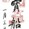 十番稲荷神社(東京・港区)の宝船御朱印(正月限定)