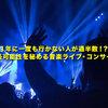 1年に一度も行かない人が過半数!?高い成長可能性を秘める音楽ライブ・コンサート業界