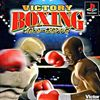 意外と安く買えるプレイステーションのボクシングゲーム 逆プレミアソフトランキング