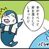 【4コマ】斧
