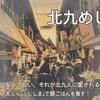 【北九めし】安くて旨い!北九人に愛される天ぷら『ふじしま』で昼ごはんを食す!