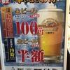 生ビール1杯100円の魅力には勝てない