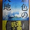 薬丸岳 「蒼色の大地」