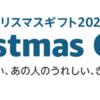 Amazon、クリスマスギフト特設ページをオープン ブラックフライデー&サイバーマンデーも年末開催