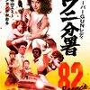 【映画感想】『スーパーGUNレディ ワニ分署』(1979) / 女捜査官のコンビが原作コミックにそっくりだった