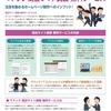 マドック 競合サイト調査 無料サービス【デジタル育成】