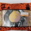 ウチカフェスイーツ 『プレミアムかぼちゃ&紫芋のロールケーキ』
