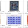 【高価買取】記念切手買い取り、おすすめ‼︎‼︎