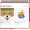 43.【AppleMusicクローン】セクション2 のレイアウトをListView を使って実装する