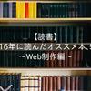 【読書】2016年に読んだオススメ本、5選 〜Web制作編〜